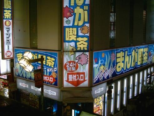 Manboo_(Internet_cafe)_japan_No2.jpg